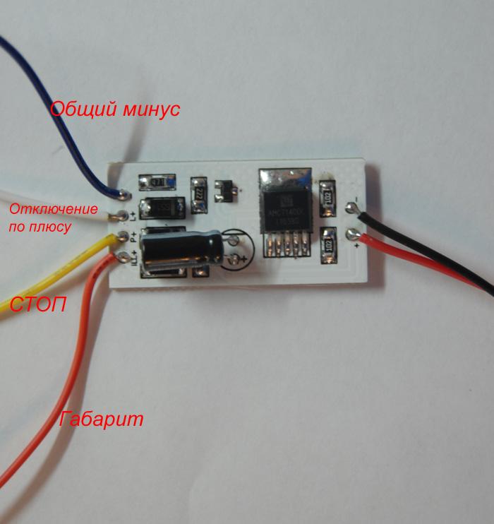 Светодиодный драйвер на базе AMC7140 30 mA (стоп-габарит с управляющим плюсом)