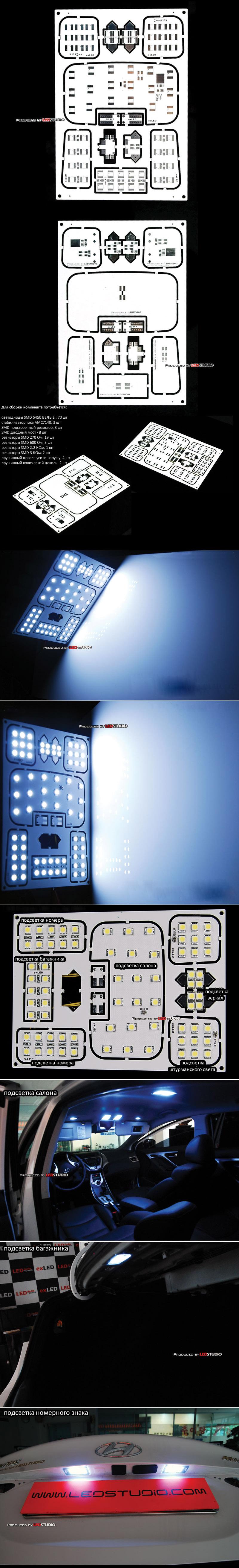 Плата плафона HYUNDAI ELANTRA 2011